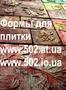 Формы Систром 635 руб/м2 на www.502.at.ua глянцевые для тротуарной и фасад 018