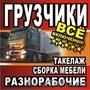 Единая служба переездов в России. 8-920-542-29-69