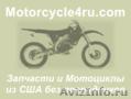 Запчасти для мотоциклов из США Липецк
