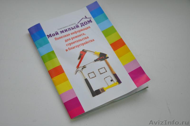 Брошюры методички, Объявление #1062240