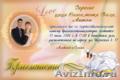 Пригласительные (приглашения) на свадьбу,  торжество