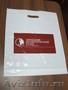 Печать на пакетах - Изображение #1, Объявление #1062219
