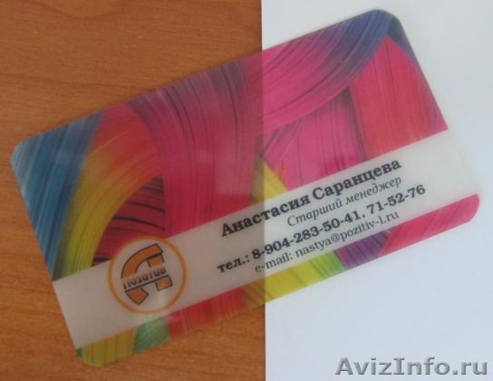 Изготовление прозрачных визиток, Объявление #1091792