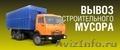 89205047464 демонтаж и уборка строительного мусора, Объявление #1335274