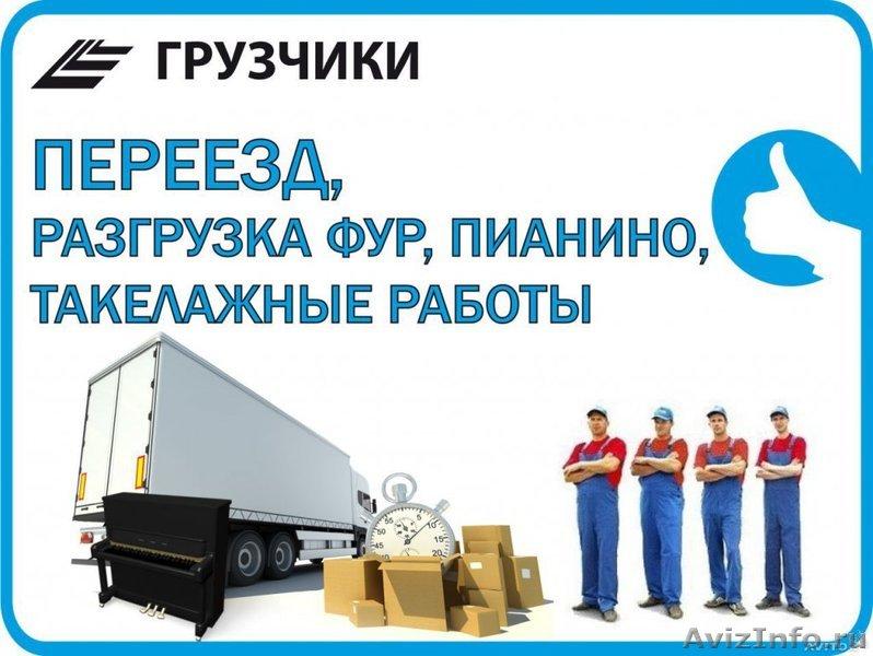 Крепкие и аккуратные грузчики. Все виды переездов. Разгрузка фур, контейнеров. , Объявление #1374858