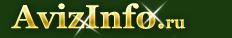 Подать бесплатное объявление в Липецке,Бесплатные объявления продам,куплю,сдам,сниму,работа в Липецке на AvizInfo.ru Липецк